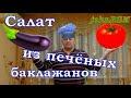 """ГОТОВИМ салат из печёных баклажан """"Божественный"""""""