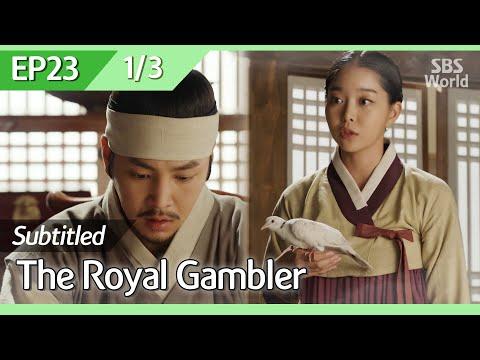 [CC/FULL] The Royal Gambler EP23 (1/3) | 대박