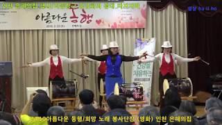 리듬장구 난타 김금화외…