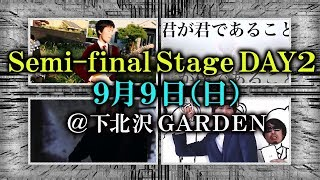 【ROAD TO EX 2018】ダイジェストSemi-final Stage DAY-2!