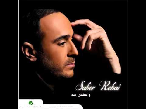 Saber El Robaii...Sarkha   صابر الرباعي...صرخة