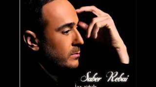 Saber El Robaii...Sarkha | صابر الرباعي...صرخة