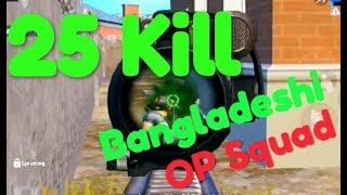 Total 25 Kills | georgopol Hot Drop | Op Teammates | Bangladeshi Squad |Pubg mobile