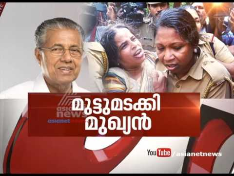 Pinarayi Vijayan Calls Jishnu Pranoy's Mother; Hunger Strike Ends | News Hour 9 Apr 2017