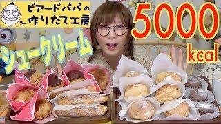 【MUKBANG】 Aroma OF Happiness!! BeardPapa's Choux Cream [Cookie Choux..Etc] 18Items 5000kcal[Use CC]