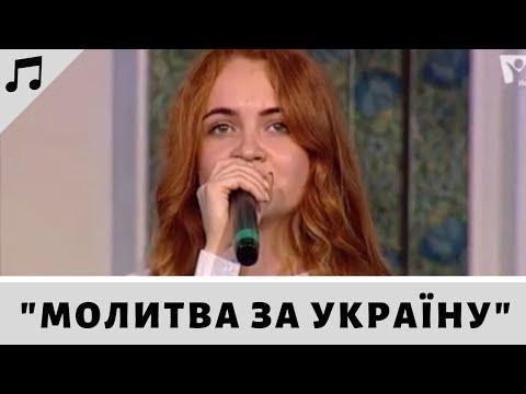 Молитва за Україну | Христина Пасічник | богослужіння онлайн | Храм на подолі | телеканал Надія