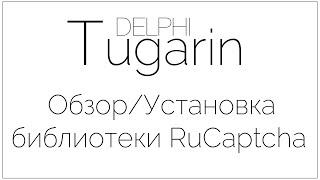 Обзор / установка библиотека RuCaptcha | Delphi Видеоуроки