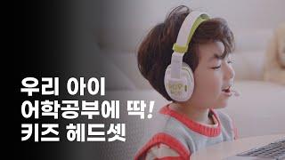 [엑토 BKS-74] 팝팝 키즈 헤드셋
