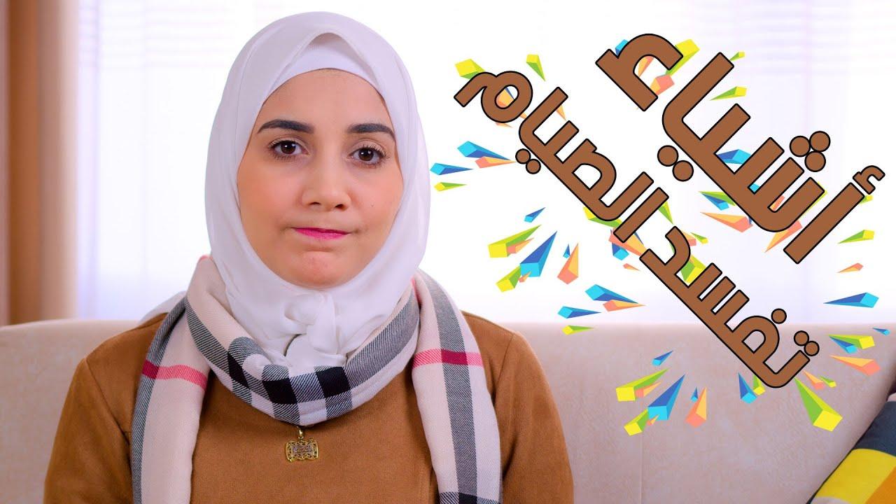 أزاى تتعاملى مع العادة الشهرية فى رمضان حرام عليكى تعملى كدا Youtube