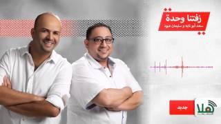 راديو هلا | سعد ابو تايه وسليمان عبود - زفتنا وحدة