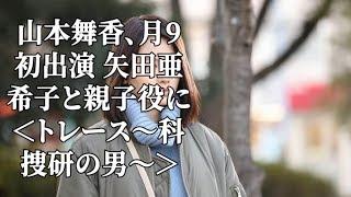 山本舞香、月9初出演 矢田亜希子と親子役に<トレース~科捜研の男~> ...