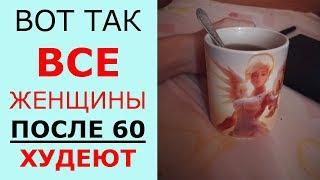 Наверное Самый Легкий Способ Похудеть ПОСЛЕ 60 ?(т)