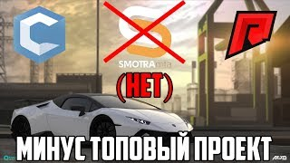 МИНУС ТОПОВЫЙ ПРОЕКТ SMOTRA MTA (НЕТ) КОНКУРС 100ККК
