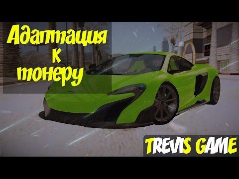 ZMODELER||АДАПТАЦИЯ АВТО К ТОНЕРУ||TREVIS GAME