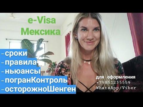 Электронное разрешение в Мексику в 2020 году для россиян и украинцев: виза онлайн и правила въезда