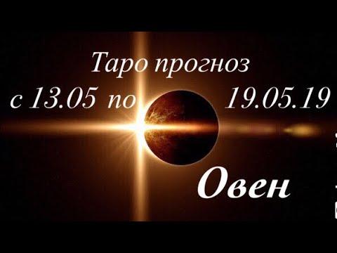 Овен гороскоп на неделю с 13.05 по 19.05.19 _ Таро прогноз