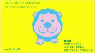 2009年3月18日 第9回 朝まで生!番組制作部 両角誠(円満退社)/ふゆき...
