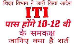 ITI pass honge 10th /12th ke samkaksh//How to iti pass 10th 12th equal//sk