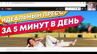 ФИТНЕС  БЛОГЕР - Аудит и анализ Youtube канала | Ютуб раскрутка и продвижение