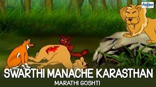 Swarthi Manache Karasthan - Marathi Goshti | Superhit Moral Marathi Story For Children