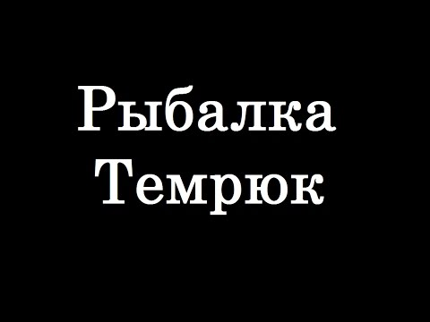 знакомства темрюк краснодарский край
