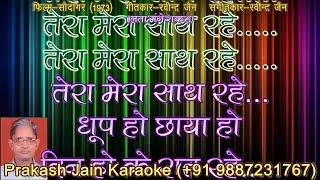 Tera Mera Sath Rahe-V2 (3 Stanzas) Karaoke With Hindi Lyrics (By Prakash Jain)