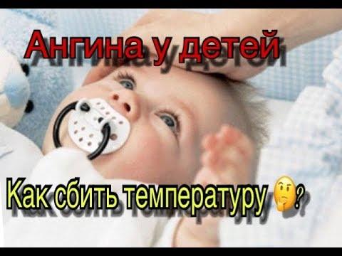 Как сбить температуру при ангине у ребенка
