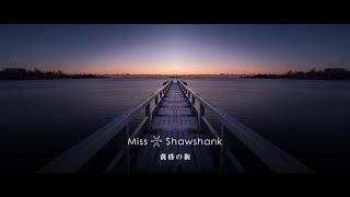 【Miss Shawshank】黄昏の街【Lyric Video】インディーズロックユニット/ROCK