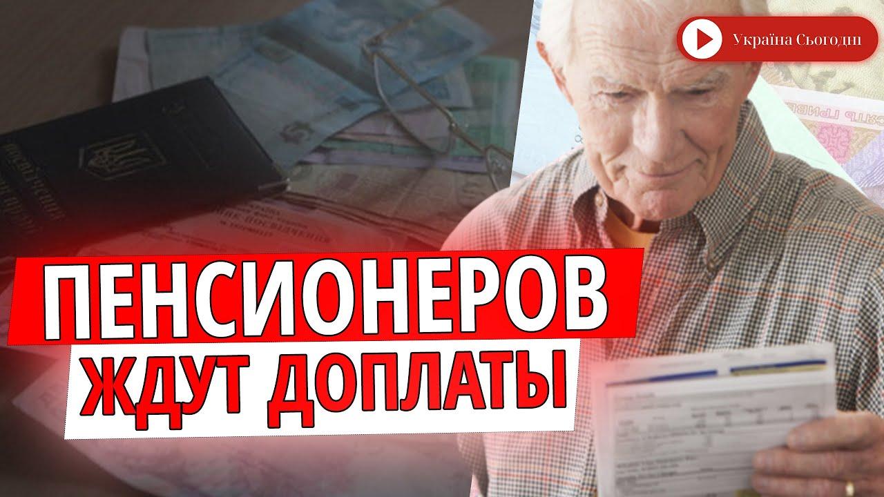 что нужно чтобы получить пенсию в украине