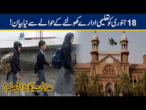 Big News! School Open Decision Challenge In Lahore High Court