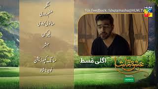 Ishq Tamasha Episode #14 Promo HUM TV Drama
