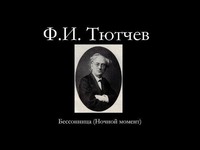 Изображение предпросмотра прочтения – АртёмКоршунов читает произведение «Бессонница» Ф.И.Тютчева