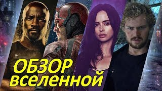 Обзор сериалов от  Marvel Studios  | Marvel Cinematic Universe