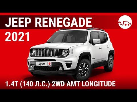 Jeep Renegade 2021 1.4T (140 л.с.) 2WD AMT Longitude - видеообзор