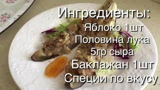 Запечённые баклажаны 🍆 ❤️/низкокалорийные рецепты
