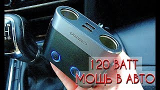 удлинитель в прикуриватель UGREEN зарядное устройство в Авто 2 USB и двойной прикуриватель