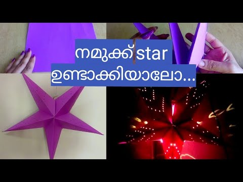 How to make Christmas star 🌟 at home. Malayalam video.