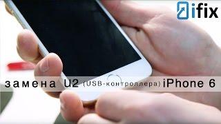 iPhone 6 не включается/не заряжается | iPhone 6 doesn't turn on/charge | СЦ iFix(, 2016-02-22T19:17:18.000Z)