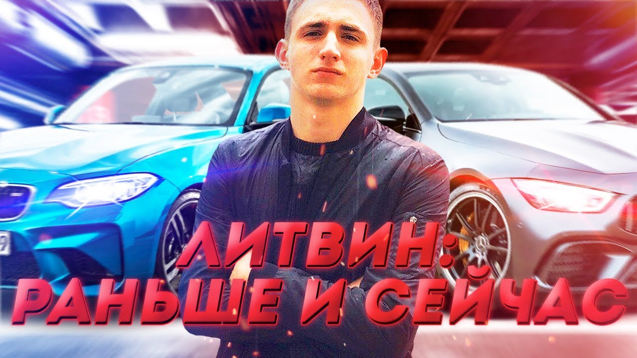 ЛИТВИН - РАНЬШЕ И СЕЙЧАС!
