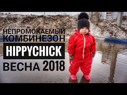 Обзор НЕПРОМОКАЕМОГО комбинезона hippychick 2018 . Как выйти сухим из воды. Весенние лужи поколено.
