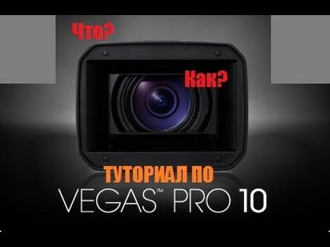 Sony Vegas Pro скачать бесплатно. Скачать Сони Вегас