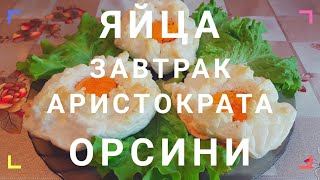 Яйца ОРСИНИ / Завтрак аристократа / Идея для завтрака