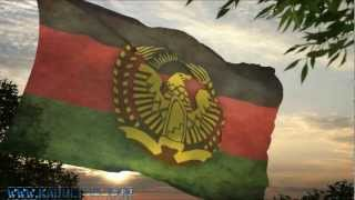 National Anthem of the Republic of Afghanistan (1973-78) President Daud Khan Era