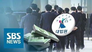 """대법 """"임금피크제, 개별 동의 없인 무효""""…줄소송 예고 / SBS"""