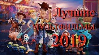 Лучшие МУЛЬТФИЛЬМЫ 2019 | Самые лучшие мультфильмы этого года