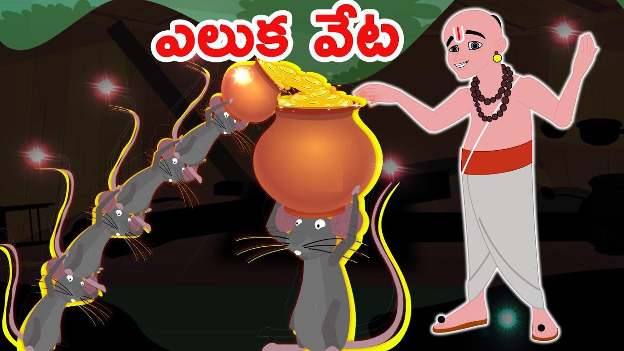 Download ఎలుక వేట | Telugu stories | Telugu neethi kathalu | telugu fairy tales | moral stories