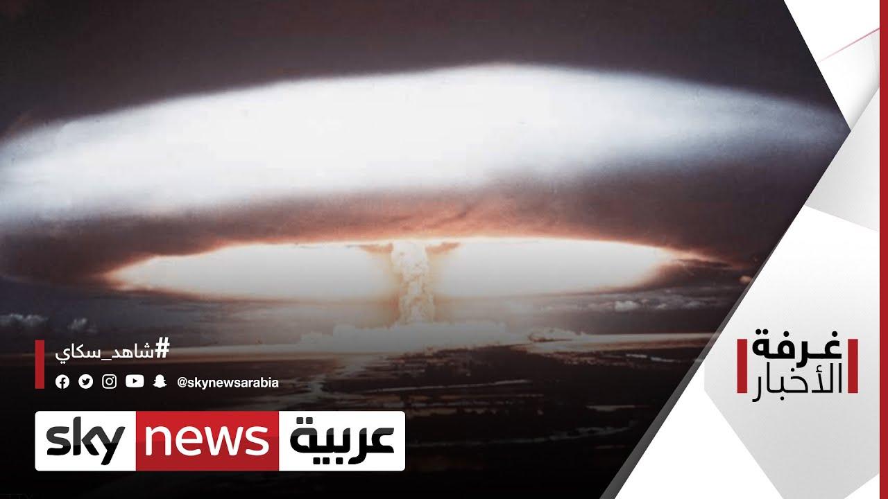 تحذيرات إضافية من قدرة إيران على إنتاج قنبلة نووية| #غرفة_الأخبار  - 14:55-2021 / 9 / 15