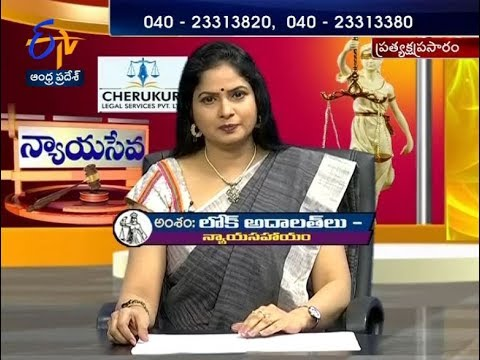 Lok Adalats - Legal Solutions| Nyaya Seva | 19th August 2017 | ETV Andhra Pradesh