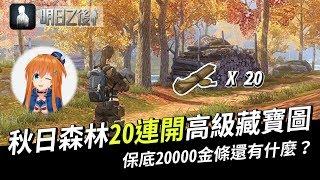【明日之後】連開20張秋日森林高級藏寶圖!除了20000金條外還有什麼寶物呢?【小早川奈奈】