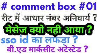 Your comment box reet level 2 question and answer,reet level 2 latest news